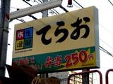 20071118-船橋市本郷町・てらおストア・超激安-1504-DSC06122