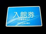 20070901-1007-市川市上妙典・クリーンスパ市川・プール-DSC01198