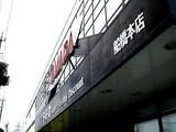 20070624-ヤマダ電機・テックランド船橋本店-0717-DSC00521