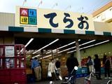20071118-船橋市本郷町・てらおストア・超激安-1504-DSC06124