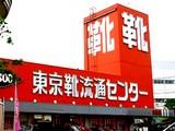 東京靴流通センター010