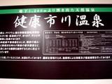 20070830-市川市上妙典・クリーンスパ市川・プール-1660-DSC00857