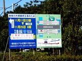 20071123-国道357号湾岸線・海老川大橋工事-1316-DSC06665