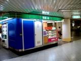 20070822-JR東京駅・ラポート・売店-1003-P8220023