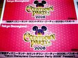20071231-東京ディズニーランド・カウントダウンパーティー030