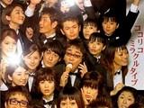 20071228-ココリコ・遠藤章造・ココリコミラクルタイプ032