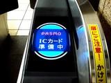 20070214-PASMO(パスモ)導入-1900-DSC08948