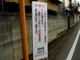 20071208-習志野市谷津・殺人事件-1342-DSC09008