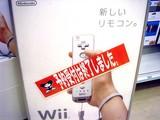 20061130-ラオックス・任天堂・Wii-2057-DSC05341