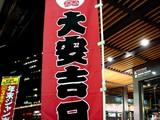 20071205-東京都・年末ジャンボ・有楽町大黒天-1917-DSC08578