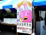 20071103-習志野市泉町・日本大学・学園祭・桜泉祭-1043-DSC02460