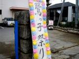 20071111-習志野市・鷺沼小学校・鷺っこまつり-1312-DSC04168