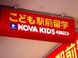 20071020-駅前留学NOVA・KIDS袖ヶ浦団地校-1317-DSC00029