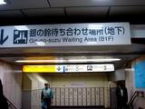 20071009-JR東京駅・エキナカ商業施設・グランスタ-1930-DSC07735