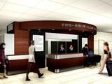 20071026-JR東京駅・エキナカ・グランスタ010