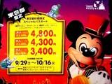 20071007-東京ディズニーランド・東京限定チケット092