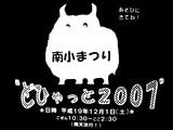 20071201-1130-習志野市・谷津南小学校・どひゃっと-DSC07981
