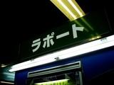 20070822-JR東京駅・ラポート・売店-1002-P8220019