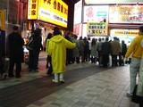 20071205-東京都・年末ジャンボ・有楽町大黒天-1914-DSC08563