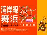 20071202-湾岸線・舞浜・休日工事・東西行き010