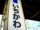 20070628-I-linkタウンいちかわ・プレミアレジデンス-0925-DSC00912