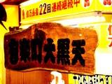 20071205-東京都・年末ジャンボ・有楽町大黒天-1916-DSC08574