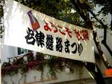 20071020-習志野市谷津・谷津遊路商店街-1138-DSC09781