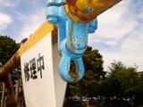 20071020-習志野市香澄・くじら公園・ぶらんこ事故-1247-DSC09887