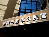 20071028-船橋市宮本6・みやもと公民館まつり-1017-DSC01661