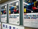 20071014-千葉市・幕張メッセ・東京モーターショー-1117-DSC08883