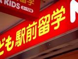 20071020-駅前留学NOVA・KIDS袖ヶ浦団地校-1317-DSC00030