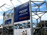 20071006-千葉市・幕張メッセ・CEATEC・展示会-1258-DSC06753