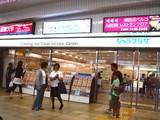 20070902-船橋市・JR津田沼駅・びゅープラザ-1636-DSC01709
