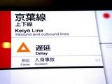 20070928-JR京葉線・JR越中島駅・人身事故-0015-DSC06009