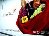 20070907-JR東京駅・グランスタ・オープン-2048-DSC02361
