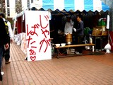 20071103-習志野市泉町・日本大学・学園祭・桜泉祭-1046-DSC02468