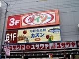 20071201-習志野市谷津7・カズン津田沼店-1232-DSC08163