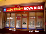 20071020-駅前留学NOVA・KIDS袖ヶ浦団地校-1317-DSC00027