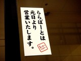 20071203-ららぽーとTOKYO-BAY・年始・元旦-2125-DSC08302
