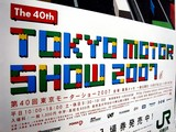 20071012-千葉市・幕張メッセ・東京モーターショー-2131-DSC08224