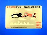 20070326-2047-限定Pasmo030