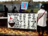 20071111-習志野市・東邦大学・学園祭・東邦祭-1141-DSC04059