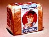 山崎製パン・アメリカパン・スージーちゃんマーク010