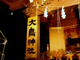 20071217-船橋市宮本・船橋第神宮・お酉様・弐の酉-2026-DSC09899