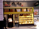 20071205-ららぽーとTOKYO-BAY・四六時中-0932-DSC08356