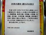 20071028-JR京葉線・JR南船橋駅・台風20号-0934-DSC01478