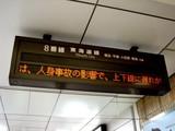 20070928-JR京葉線・JR越中島駅・人身事故-0010-DSC06005