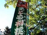 20071021-船橋市宮本5・船橋大神宮・奉納相撲大会-0759-DSC00052