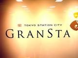 20070907-JR東京駅・グランスタ・オープン-2047-DSC00604