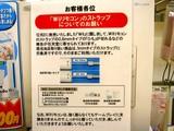 20061216-任天堂・Wii・リモコン破壊事故-1900-DSC08502